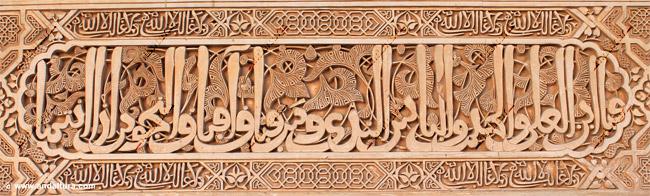 La Alhambra y el Generalife: Grafía árabe en Yeserías del Patio de los Arrayanes